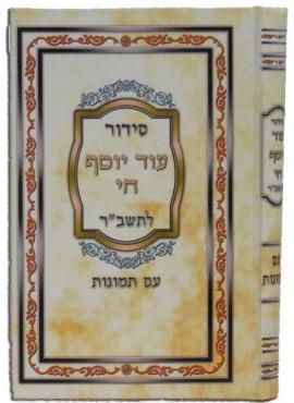 Siddur Od Yosef Chai - Kids