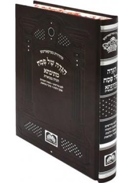 Haggadah Shel Pesach - Metivta - Enlarged Edition - Ashkenaz
