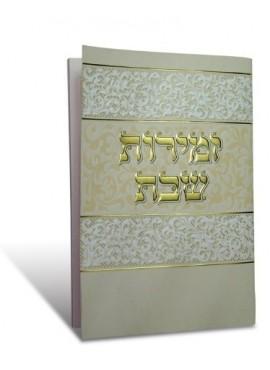 Zmirot Shabbat Horizontal Molding