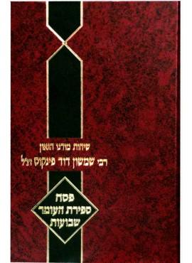Sichot Reb Shimshon Dovid Pincus