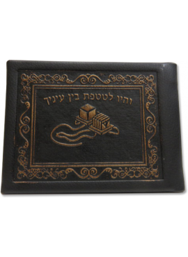 Leather Tefillin Mirror