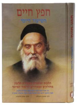 Chafetz Chaim Shmirat Halashon  - A lesson A Day