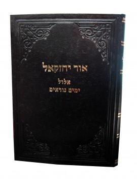 OHR YEHEZKEL : ELUL AND YOMIM NORAIM