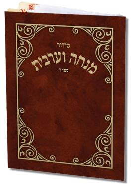 Mincha Maariv  Wallet