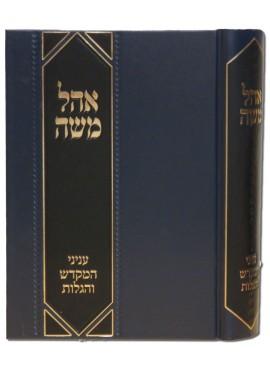 אהל משה - עניני המקדש והגלות