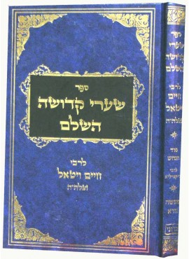 Shaarei Kedusha