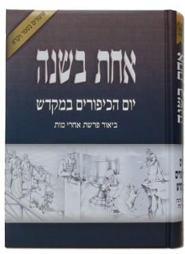 Achas BaShanah