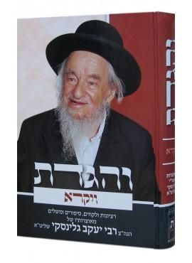 Vehigadeta  By Rebbe Yaakov Galinski Shlita