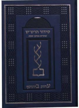 Siddur Hareshash - Shabbas 2 vol.