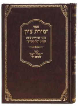 """Zemirot Tzion by Chacham Yaakov Reifman Z""""l"""