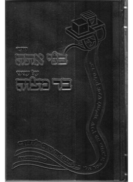 Sefer Ani Bar Mitzvah
