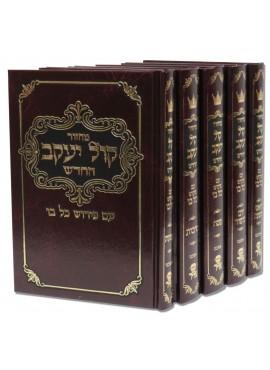 Machzor Kol Yaakov