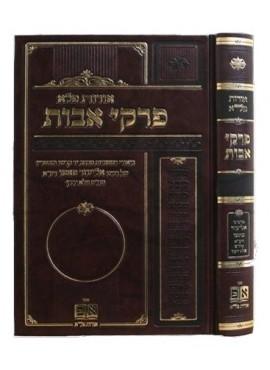 """אורות פלא - עמ""""ס אבות - לבעל הפלא יועץ - Pirkei Avos From Pele Yoetz"""