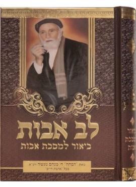 Lev Avot - (Ahavat Chaim)
