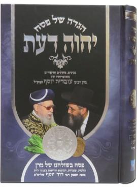 Haggadah Yechaveh Daas