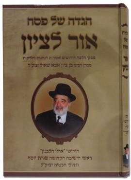 Haggadah Ohr Letzion