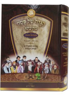 Haggadah Mesivta - Sephardic
