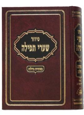 Siddur Shaarei Tefilah