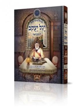Zemirot Yagel Yaakov