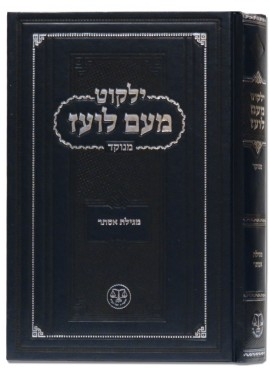 Yalkut Me'am Lo'ez Menukad - Megillas Esther
