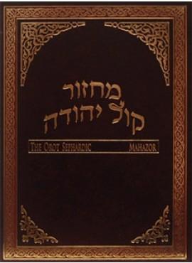 Orot Machzor - Sephardic