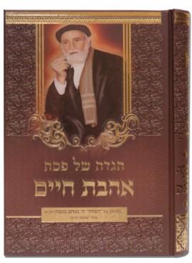 Haggadah Ahavas Chaim