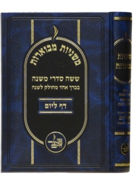 Mishnayot Mevoarot