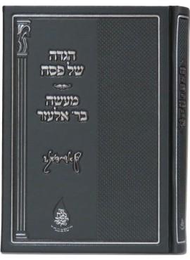 Ma'aseh B'Reb Elazar Haggadah