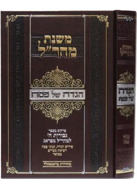 """Mishnas Mahara""""l Haggadah"""