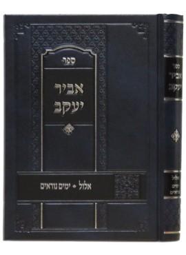 Avir Yaakov - Elul, Yomim Noraim