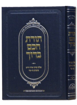 Torat Hacham Baruch