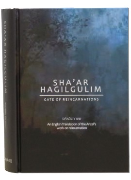 Sha'ar Hagilgulim - Gate of Reincarnations