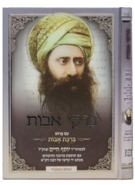 Pirkei Avot with Birchat Avot by Rabbi Yosef Chaim