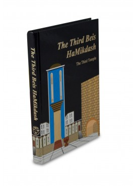 The Third Beis Hamikdash