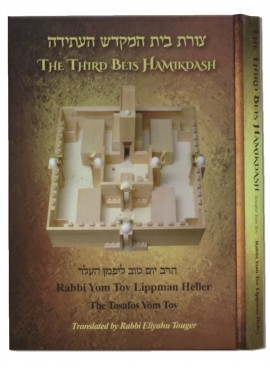 The Third Beit Hamikdash