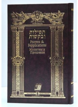 Prayers and Supplications trilingual Transliteration Hebrew, English and Russian