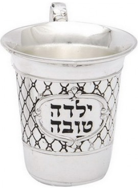 Kid's Kiddush Cup