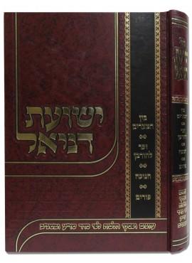 Yeshuas Yisroel