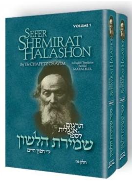 Shemirat HaLashon - English Translation