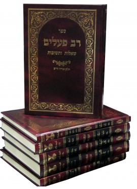 Rav Pe'alim 6 Volumes - By The Ben Ish Cha