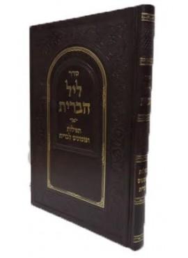 Seder Leil Habris