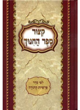 Kitzur Sefer Hachinuch