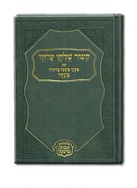Kitzur Shulchan Aruch - Frankel