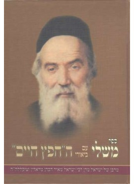 Cofetz Chaim on Mishlei