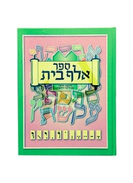 Sefer Alef-Bet - ספר אלף בית