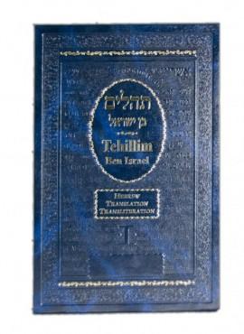 Tehillim Ben Israel - Transliterated