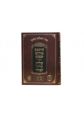 Tur ve'Shulchan Aruch Halachot on Sukka, Hanukka, and Purim