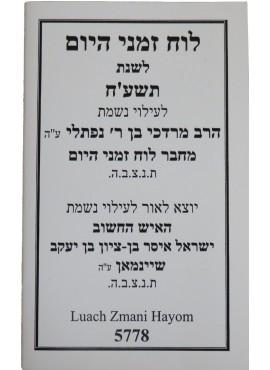 Luach Zmanei Hayom 5778