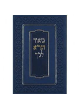 """ביאור הגר""""א לנ""""ך - מגילת אסתר"""
