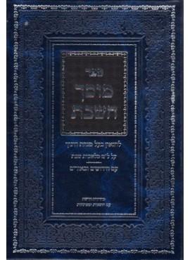 Mosach Hashabbos